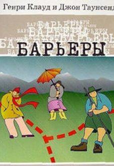 Genri-Klaud-Dzhon-Taunsend-Barery
